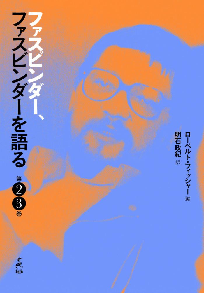 「ファスビンダー、ファスビンダーを語る 第2巻・第3巻」予約受付中!