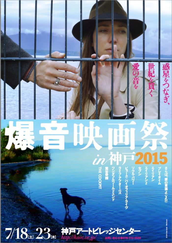 明日より「爆音映画祭 in 神戸2015」開催です!