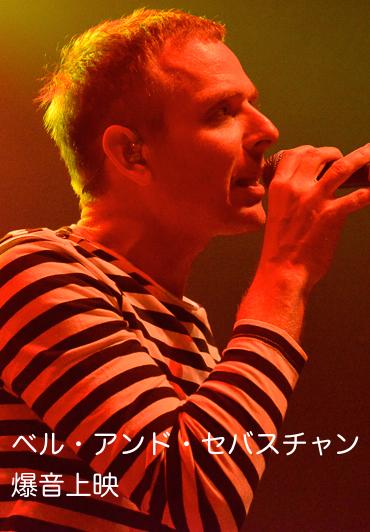 明日は渋谷クラブクアトロにてベルセバ爆音!