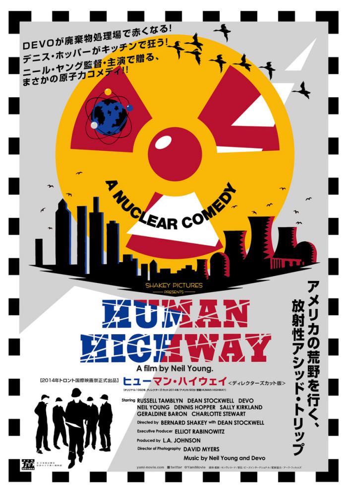 ニール・ヤング監督作品『ヒューマン・ハイウェイ』秋に公開!