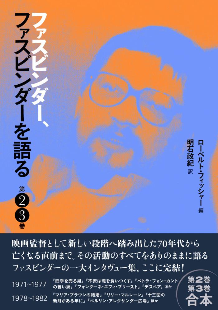 『渋谷さんと安川さん、ファスビンダーを語る』動画公開中です