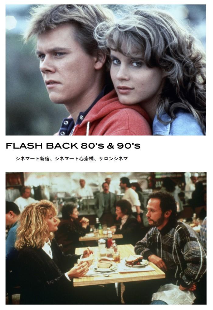 80's 90'sのリバイバル4作品上映!