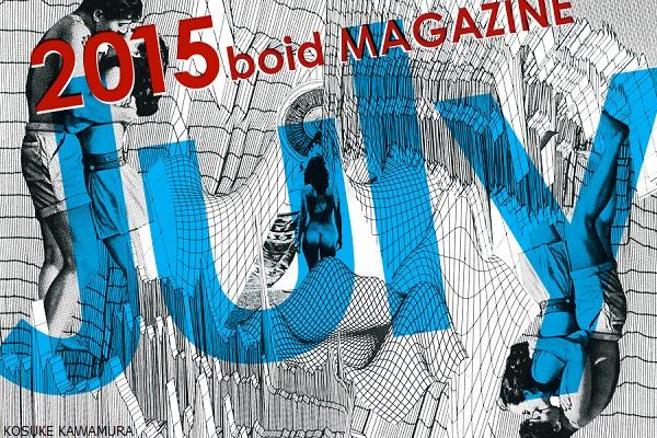 boidマガジン 2015年07月号 vol.1発行しました
