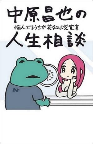 nakahara_book