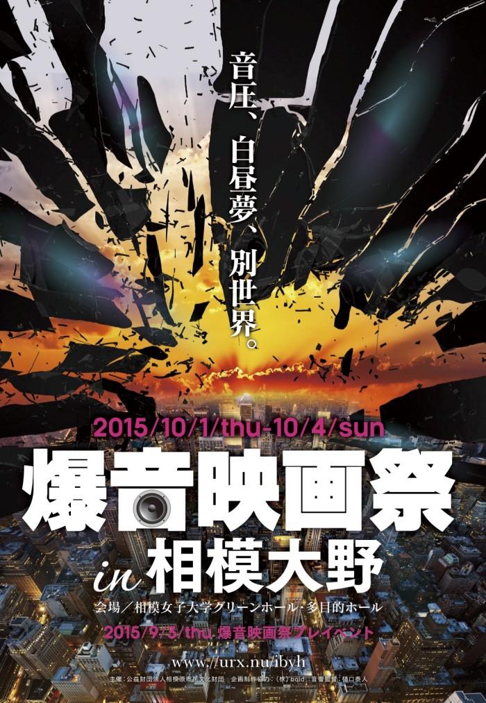 明日「爆音映画祭 in 相模大野」プレイベント開催です!