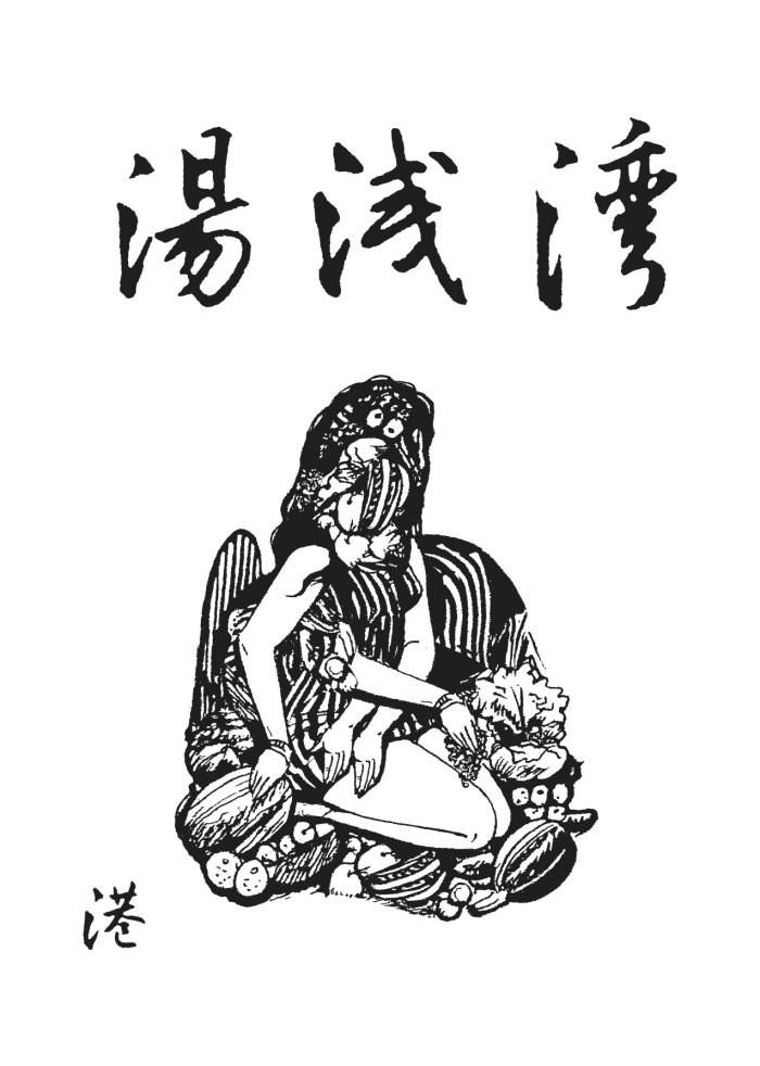 湯浅湾の新規/再発Tシャツ 通販にて発売中!