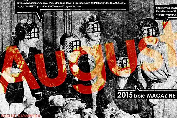 boidマガジン 2015年08月号 vol.4発行しました