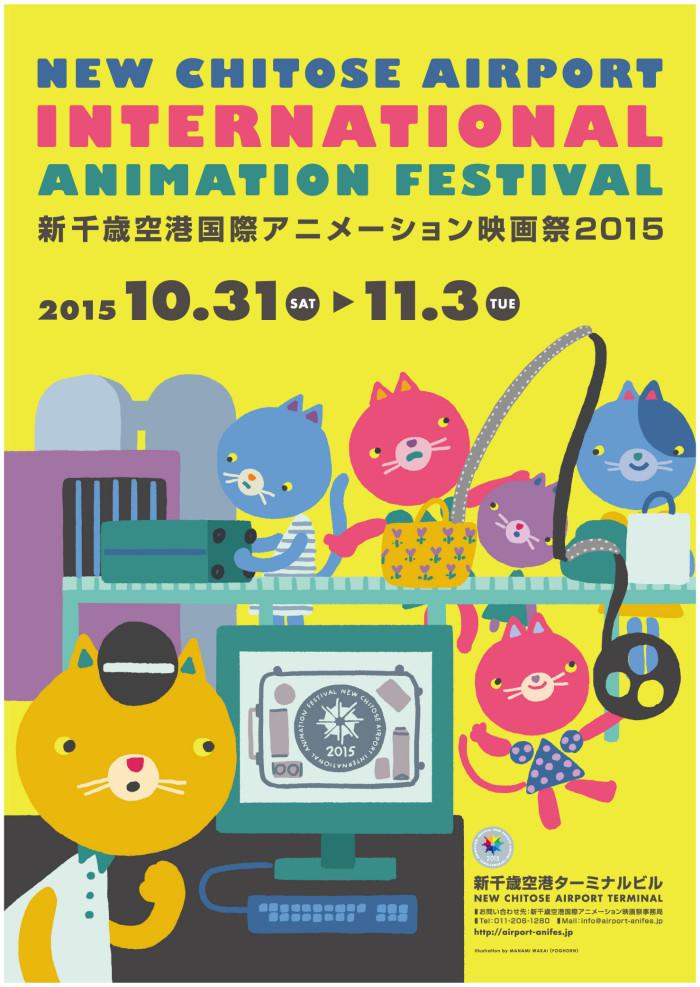 新千歳国際アニメーション映画祭2015で爆音上映