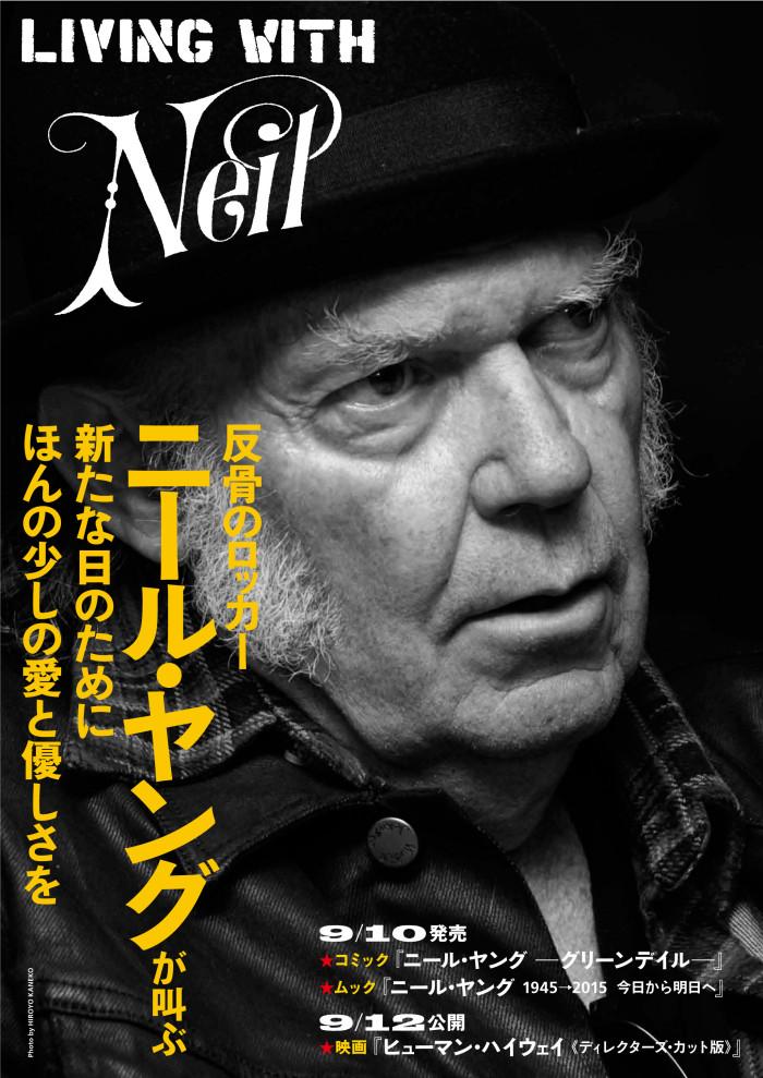 ニール・ヤング関連書籍・映画のお知らせ
