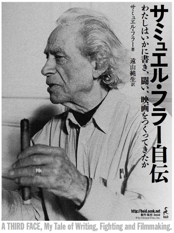 9/12〜フラー作品上映、9/15〜『サミュエル・フラー自伝』先行予約受付!