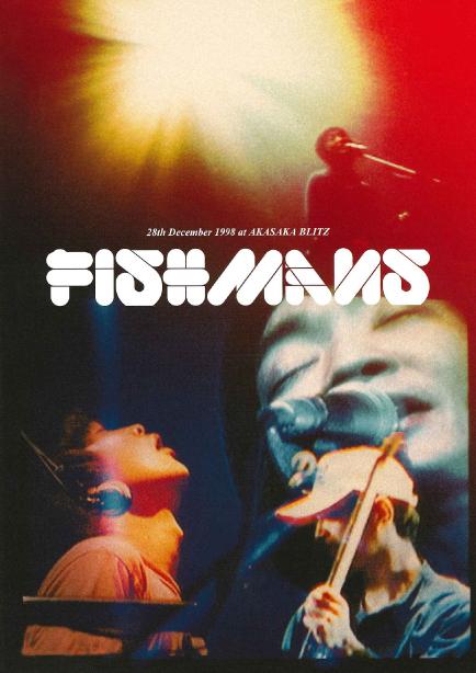 2/25(木)渋谷『FISHMANS 男達の別れ』爆音上映!
