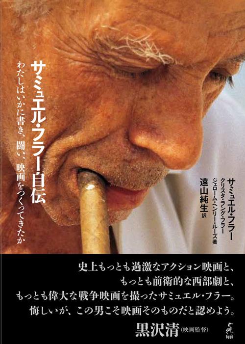 「サミュエル・フラー自伝」寄贈&4/3より仙台上映のお知らせ
