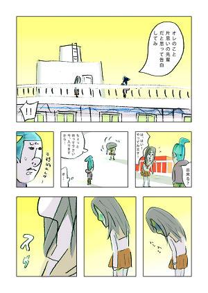 tenjou_p7_72