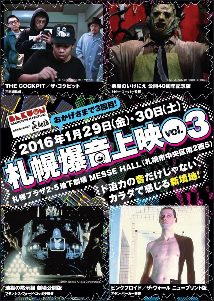 来年1/29(金)、30(土)に「札幌爆音上映vol.3」開催!