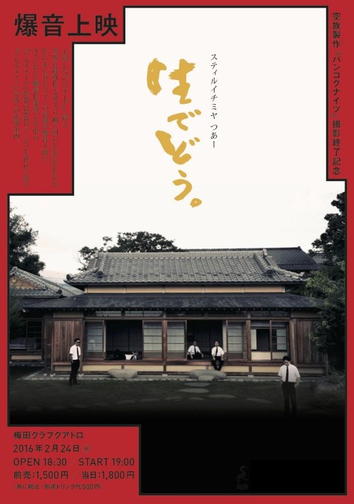 2/24(水)大阪『stillichimiyaつあー 生でどう。』爆音上映!