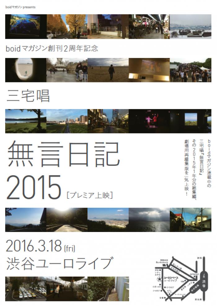 3/18(金)boidマガジンほぼ2周年記念「無言日記」上映&トーク