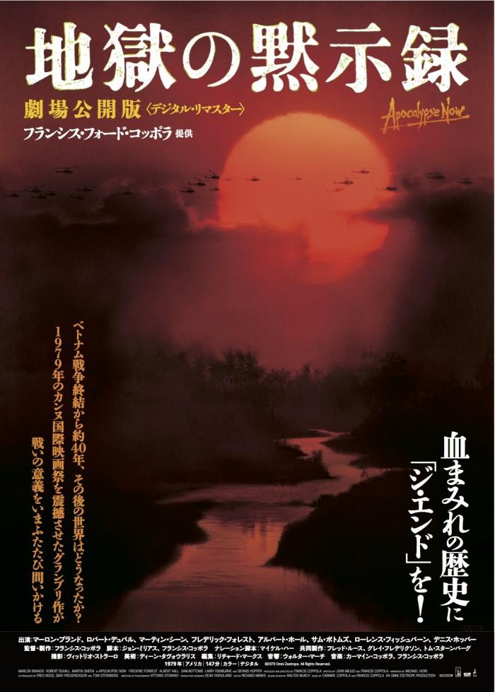 4/16より『地獄の黙示録 劇場公開版』全国順次公開します