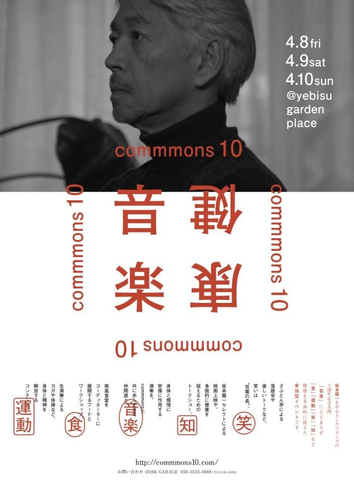 4/2(土)より commmons10健康音楽 爆音映画祭を開催します!