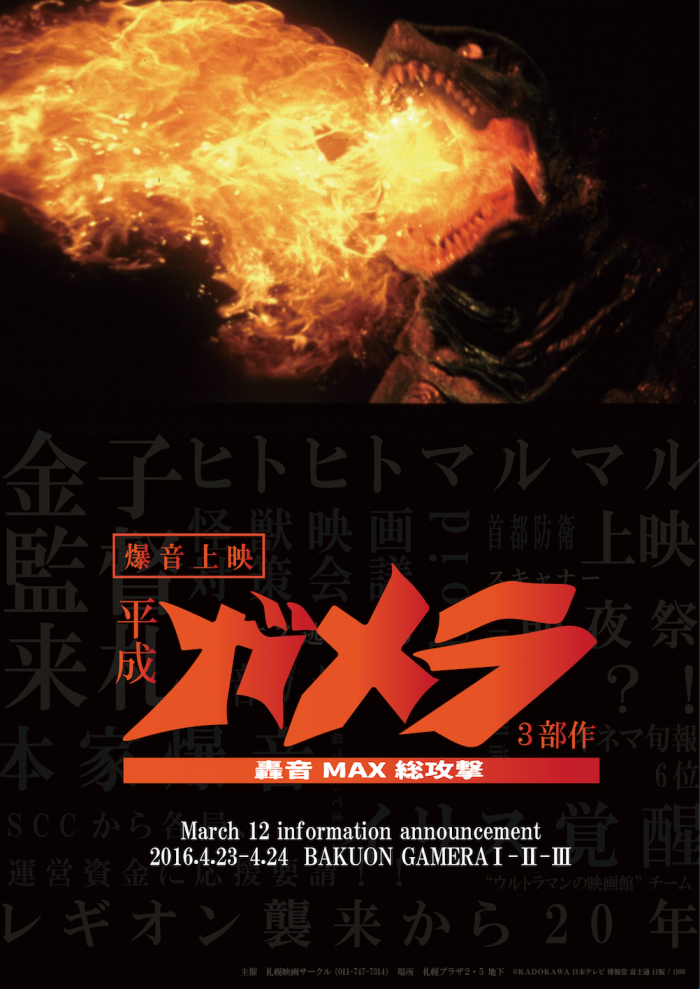 今週末は札幌にて「平成ガメラ3部作」爆音上映です!