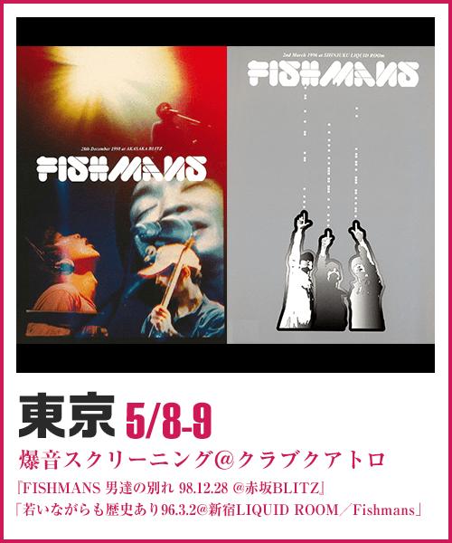 渋谷・梅田クラブクアトロにてフィシュマンズ爆音上映です!