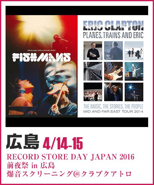 4/14(木)15(金) 広島にてクラプトン&フィッシュマンズ爆音上映