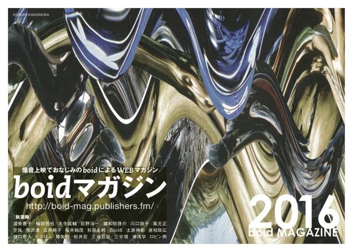boidマガジン7月号休刊と紙版boidマガジンと試写会プレゼントのお知らせ