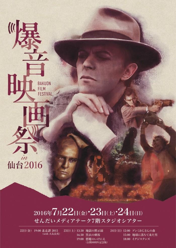 7/22(金)-24(日)「爆音映画祭 in 仙台 2016」開催です!