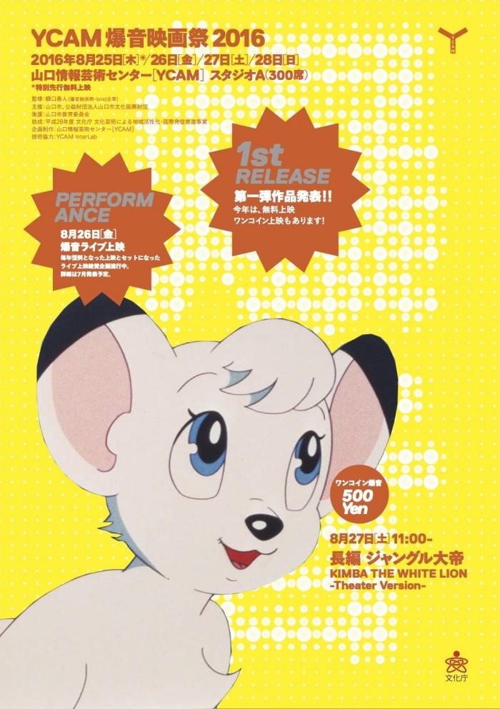 8/25-28「YCAM爆音映画祭2016」開催します!