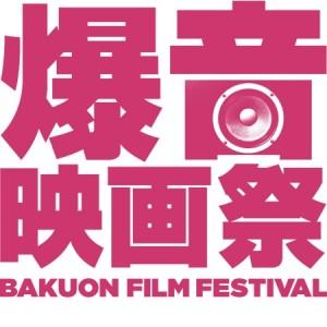 bakuon_logo のコピー
