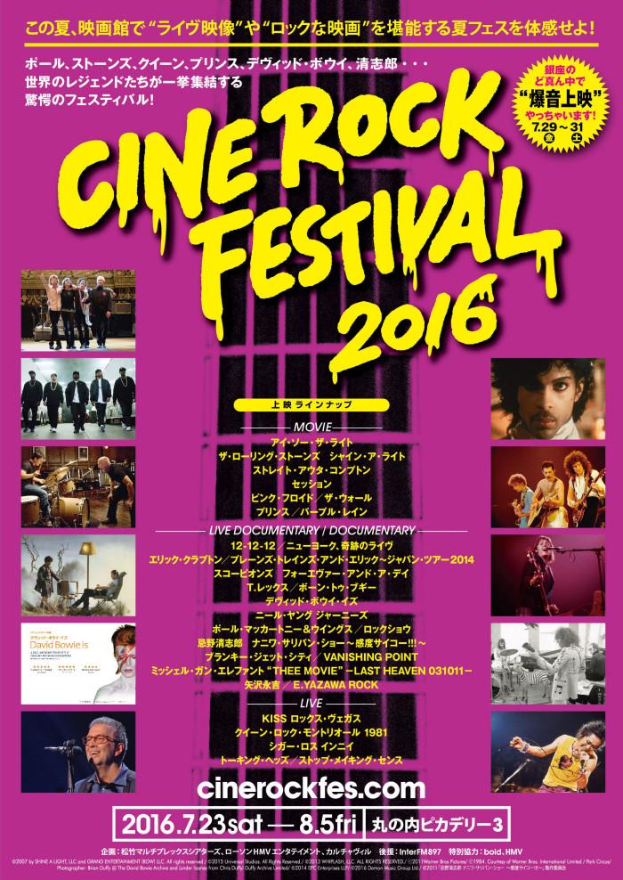 「CINE ROCK FESTIVAL 2016」爆音上映の前売発売中です!