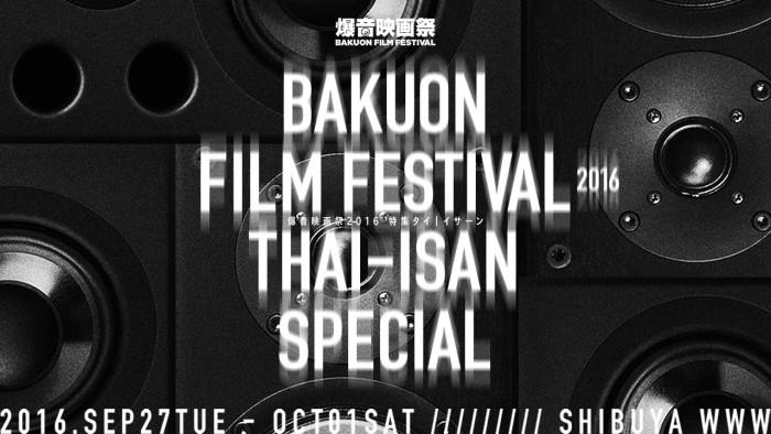 9/27(火)より渋谷WWWにて「爆音映画祭2016 特集タイ|イサーン」開催!