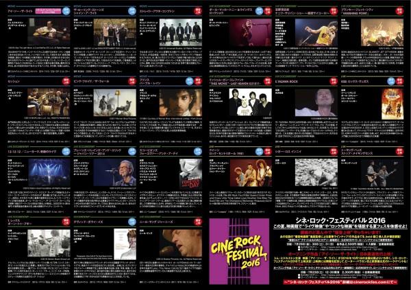 cinerockflyer _lineup