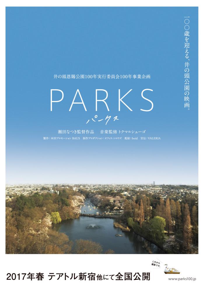 9/10(土)映画『PARKS』制作記念イベント「MUSIC with FILMS」開催!