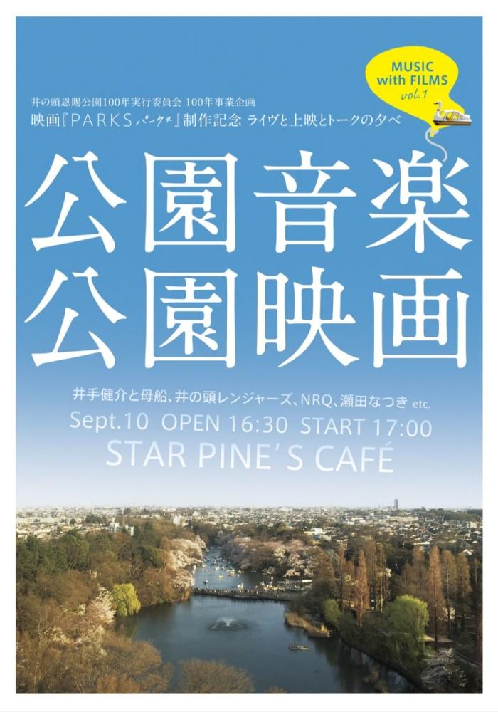 明日9/10(土)映画『PARKS』制作記念イベント「MUSIC with FILMS」開催!