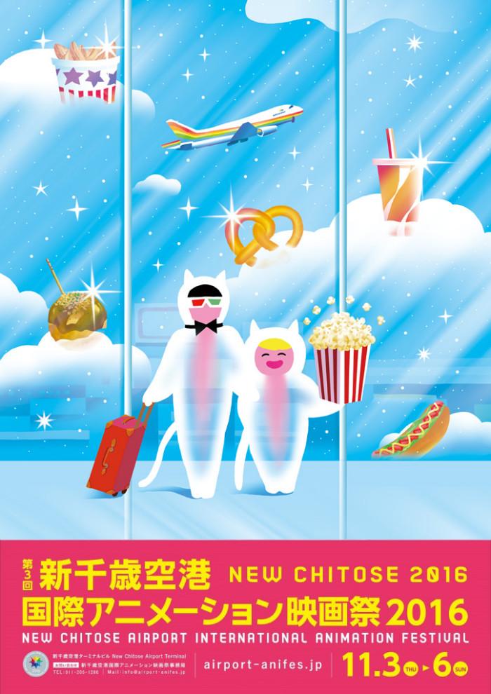 今年も新千歳空港アニメーション映画祭にて爆音上映やります!