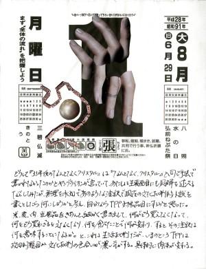tsunpatsu001