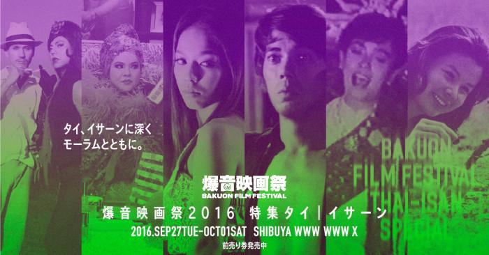 9/27(火)~10/1(土)「爆音映画祭2016 特集タイ|イサーン」開催!