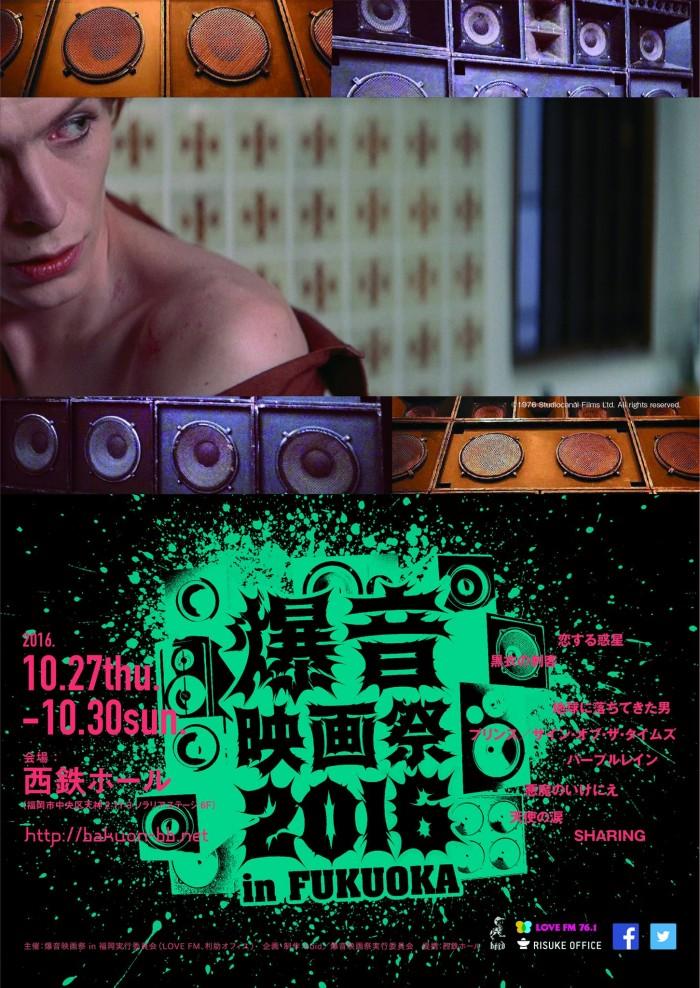 10/27(木)〜30(日)「爆音映画祭2016 in FUKUOKA」開催です!