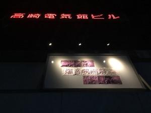 02電気館