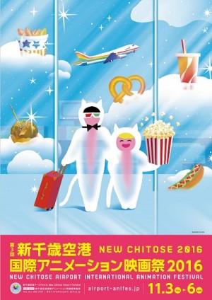 20160630新千歳国際映画祭B1ポスター-HP