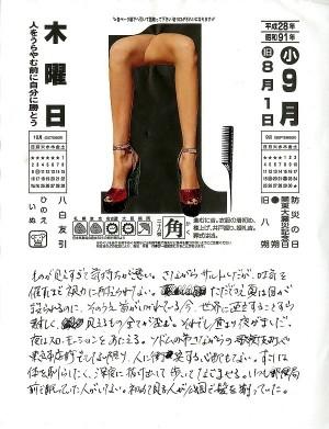 tsunpatsu_09_001