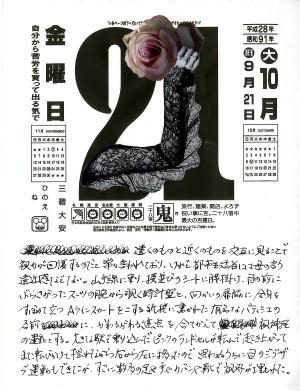 tsunpatsu_10_021