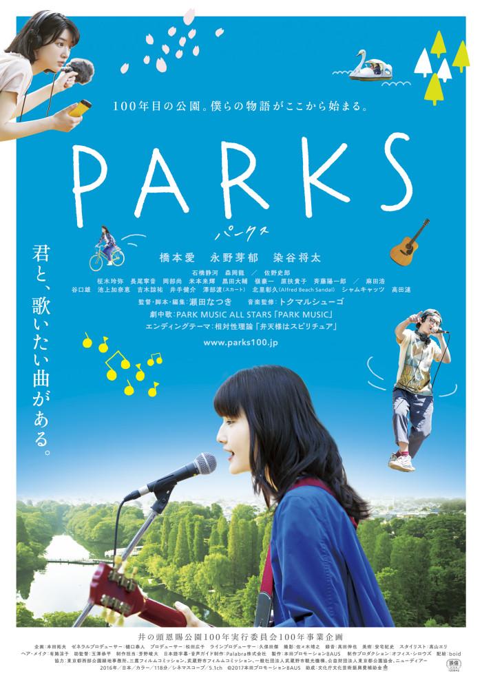 4/29(土)〜5/5(金祝)の『PARKS パークス』上映スケジュールとイベントのご案内