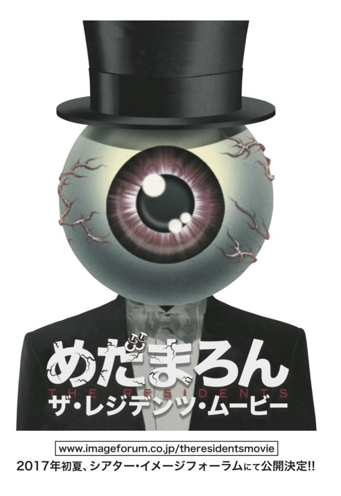 2017年初夏『めだまろん/ザ・レジデンツ・ムービー』劇場公開!