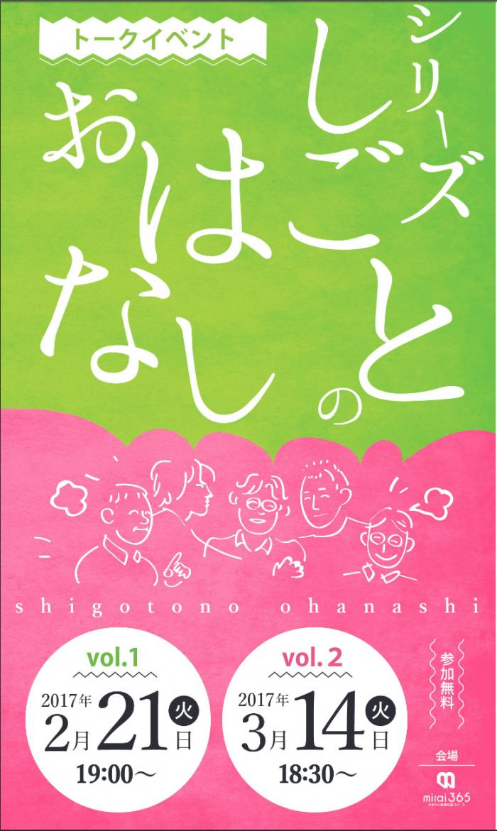 2/21山口にて樋口泰人✖️土居伸彰「しごとのはなし」トークイベント