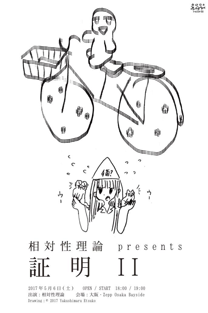 相対性理論 大阪ライブチケット+「PARKS パークス」前売券セット予約受付中