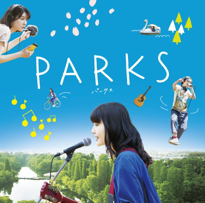 映画『PARKS パークス』劇中歌「PARK MUSIC」先行配信スタート!