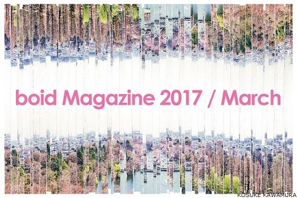 boidマガジン2017年3月号第3週発行しました