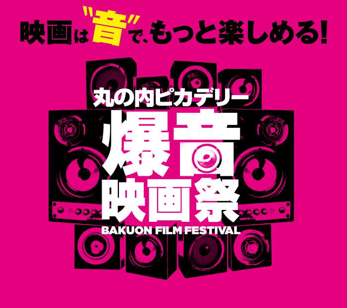 3/25(土)より「丸の内ピカデリー爆音映画祭」開催です!