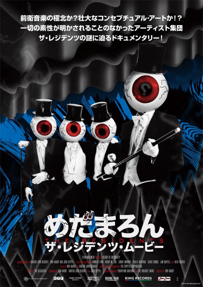 『めだまろん ザ・レジデンツ・ムービー』オリジナルクリアファイル付き前売券発売中!